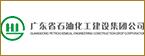 广州石油化工