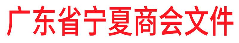 廣東省寧夏商會文件.jpg