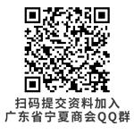 扫码提交资料进入商会QQ群